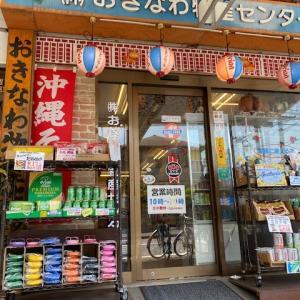 ☆ おきなわ物産センター・鶴見 ☆