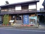 高島びれっじ1~8号館