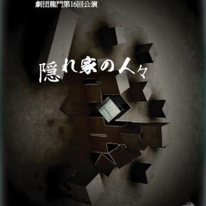 劇団龍門第16回公演「隠れ家の人々」