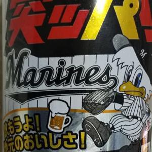 ☆やっと手にいれた サッポロ生ビール黒ラベル 『千葉ロッテマリーンズ缶』☆