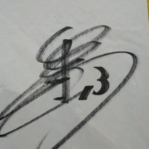 ☆大河君のサイン色紙(^_^)☆