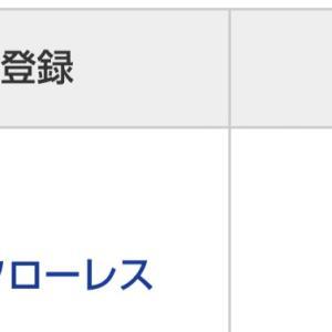☆登録情報☆