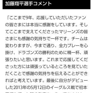 ☆加藤(ロッテ)と加藤(中日)トレード☆