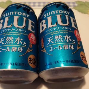 【おいしい料理】サントリー BLUEを飲んでみた