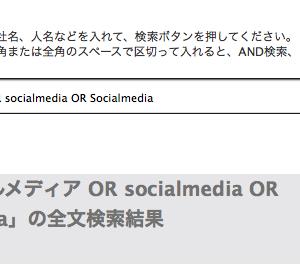 フェイスブック/ツイッター/ソーシャルメディア記事数比較!