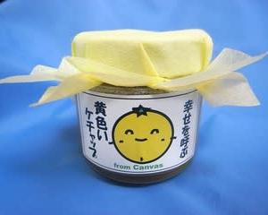 幸せの黄色い○○?