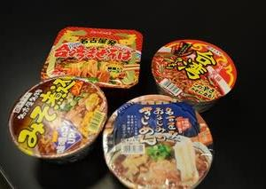 ご当地カップ麺!