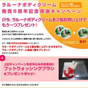 ★ラルーナボディクリーム★発売5周年記念感謝キャンペーン