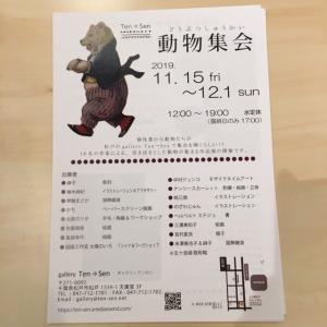 11/15〜12/1動物集会参加しますϵ( 'Θ' )϶