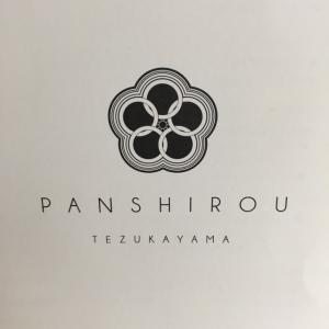 PANSHIROU 美味い♪
