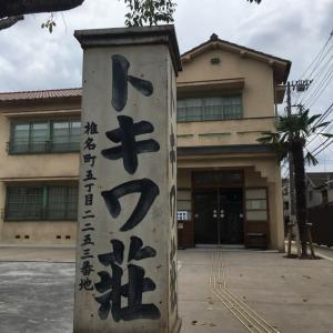 トキワ荘☆