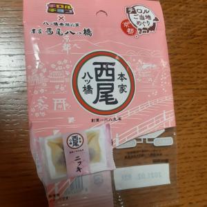 チロル食べレポ4 京都 生八つ橋編