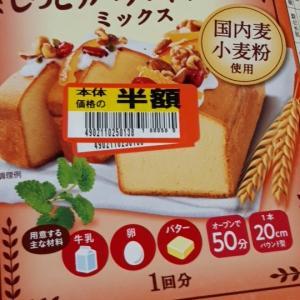 日韓パンの定義が懐かしい!