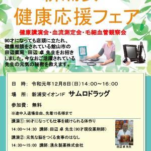 新浦安健康フェアを開催しました♪