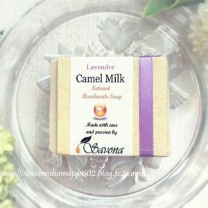 美肌成分たっぷり♪ラクダのミルクで作った無添加石けん【サボナミドルイースト キャメルソープ】
