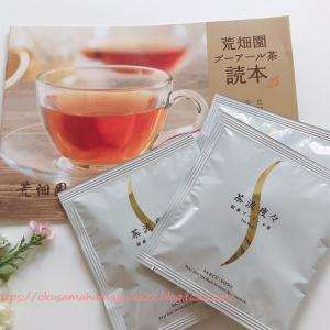 【荒畑園 茶流痩々】食の四冠受賞の国産プーアル茶でおいしくダイエット♪