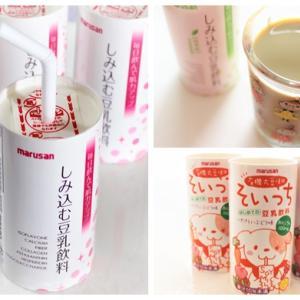 【マルサンアイ】完売必至の激安!豆乳の日キャンペーン本日スタート♪