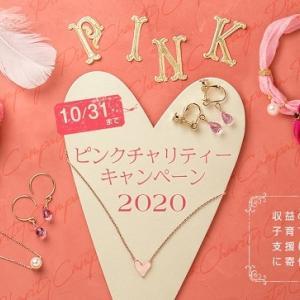 【おしゃれママに人気のアクセサリー・レスブリス】ピンクチャリティーキャンペーン2020開催中!