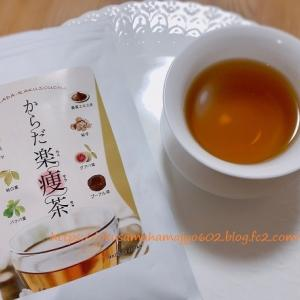 痩せたいから試してみました!糖の摂りすぎに働きかけるお茶【からだ楽痩茶】