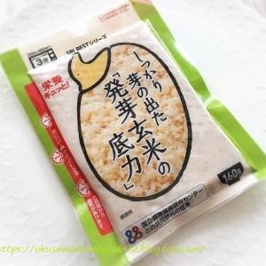 試さにゃソン!?レンチンで美味しくて栄養抜群の発芽玄米がたった540円で試せます♪
