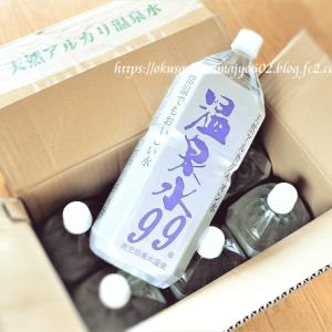 【温泉水99】エイジングケアのために飲んでます♪世界トップクラスの天然アルカリイオン水