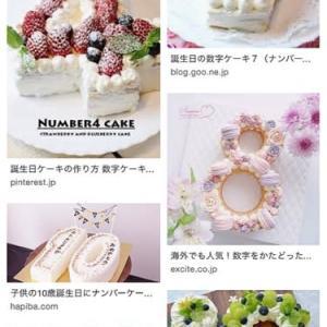 6月1日生まれのキミへ…映えるナンバーケーキ
