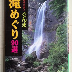 群馬県の滝を制覇しよう!1/90  川場村・兜滝〜ここも滝っ!?