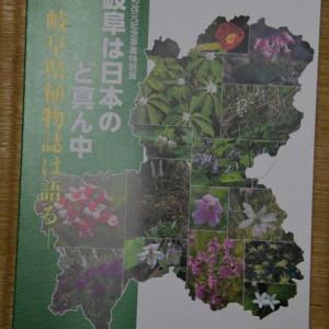岐阜は日本のど真ん中ー岐阜県植物誌は語るー