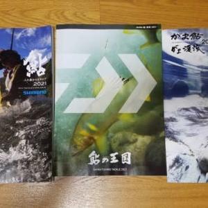 アユ釣り道具のカタログ