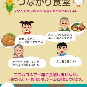 つながり食堂(箱根湯本)、タウンニュース小田原・箱根・湯河原・真鶴版で取り上げていただきました♪