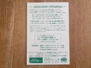 湘南ひらつか太古の湯byグリーンサウナから独立移転 キッチンみどり蒸し8月7日(金)OPEN!