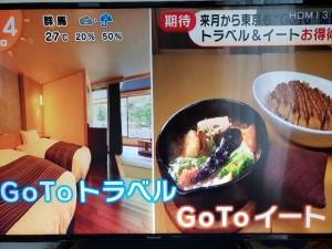 めざましテレビ Go To Eat そして Go To 箱根かれー心