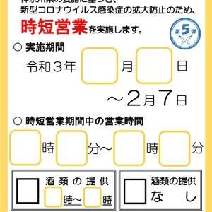 神奈川県新型コロナウイルス感染症拡大防止協力金(第5弾)「時短営業の案内」