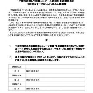 黒岩祐治神奈川県知事への請願書提出にご協力(=ご署名)ください。