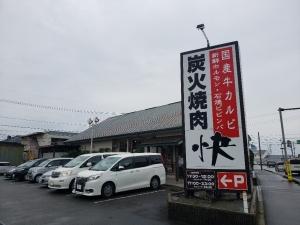 3年越しのリベンジに成功(^^)v 炭火焼肉 快 平塚豊田店のレディースランチ!
