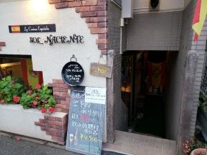 浜岳地区三校合同研修会 at ワイン・タパス&パエリアSOL NACIENTE(ソルナシエンテ)