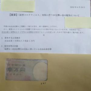 壱萬円のコロナ見舞金