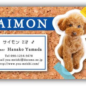 『新着★ペット名刺』コルクボードを背景にデザインしたお洒落可愛いペット名刺が登場♪