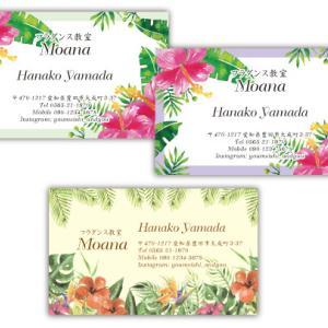 【ハワイアン・ハワイ柄 名刺】人気のハワイ柄名刺に新しいデザインが仲間入り♪