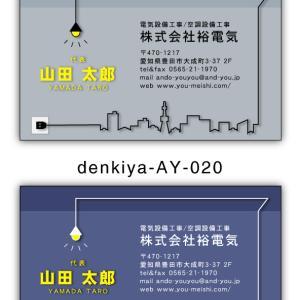【新作★電気屋名刺】町を明るくしてくれる電気屋さんの為の名刺が新登場♪