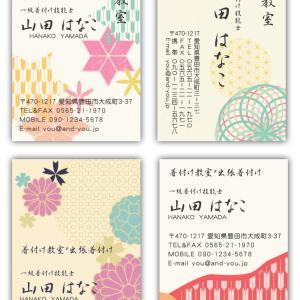 【新作★和風・和柄名刺】華やかで可愛い和柄デザインの名刺が本日登場♪