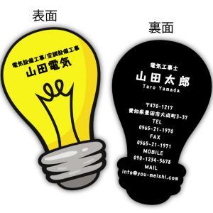 【新作★電気屋さんの名刺】電球とイナズマの形に切り抜いたオシャレな名刺が登場♪