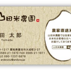 【新作★米店・お米屋 名刺】お米屋さんの為にデザインした名刺が新登場♪