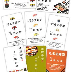 【新作★お寿司名刺】寿司職人・お寿司屋さんの名刺デザイン♪収束したら食べに行きたい!イヤ行く!