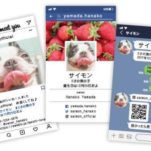 【人気★ペット名刺】SNS風♡可愛いペット達を紹介&新たなお友達作りのお役立ちアイテム♪