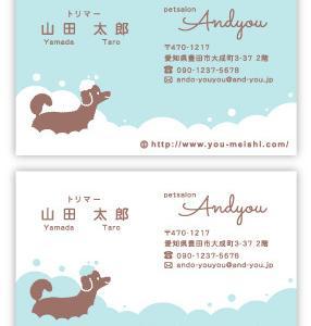 【人気★ペットサロン・トリマー名刺】ワンちゃんのイラスト入りの可愛い名刺デザイン♪