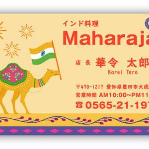 【新作★カレー屋・インド料理店の名刺】ゾウやらくだのイラストを入れた可愛い名刺デザイン♪