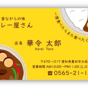 【NEW】カレー屋・インド料理店様向けの名刺デザインが新登場♪