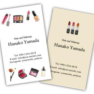 【人気★コスメ名刺】美容師・スタイリスト・ヘアメイクさんの為の名刺デザイン♪