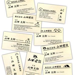 【人気★木製名刺】レーザー商品★木に携わる職業のすべての方にオススメしたい木製名刺!!